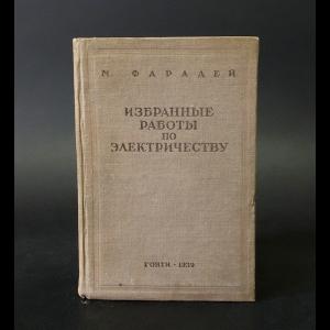 Фарадей Майкл - М. Фарадей Избранные работы по электричеству