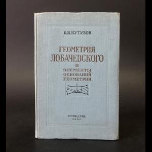 Кутузов Б.В. - Геометрия Лобачевского и элементы оснований геометрии