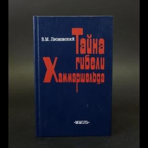 Лесиовский В.М. - Тайна гибели Хаммаршельда