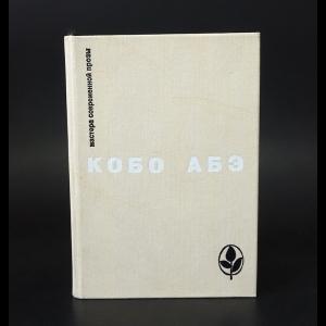Абэ Кобо - Чужое лицо. Сожженная карта. Человек-ящик