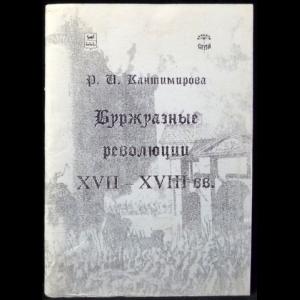 Кантимирова Р.И. - Буржуазные революции XVII - XVIII вв.