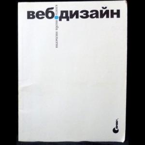 Нильсен Якоб - Веб-дизайн. Книга Якоба Нильсена