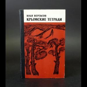 Вергасов Илья - Крымские тетради