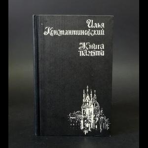 Константиновский Илья - Книга памяти