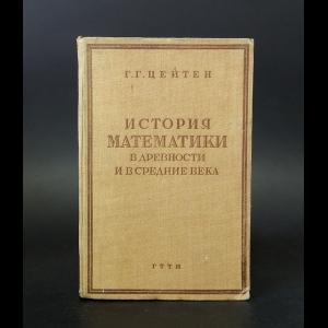 Цейтен Г.Г. - История математики в древности и в средние века