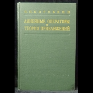 Коровкин П.П. - Линейные операторы и теория приближений