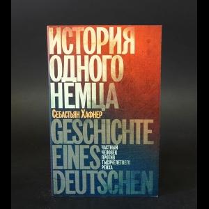 Хафнер Себастьян - История одного немца. Частный человек против тысячелетнего рейха