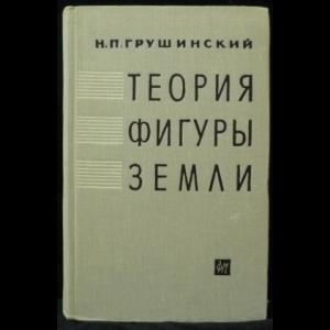 Грушинский Н.П. - Теория фигуры Земли