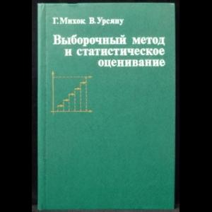 Михок Г., Урсяну В. - Выборочный метод и статистическое оценивание