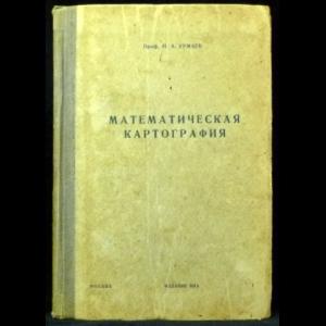 Урмаев Н.А. - Математическая картография