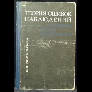 Большаков В.Д. - Теория ошибок наблюдения с основами теории вероятностей  (с автографом автора)