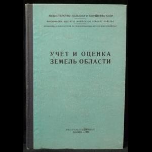 Дегтярев И.В. - Учет и оценка земель и области