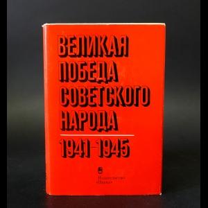 Авторский коллектив - Великая победа Советского народа 1941-1945