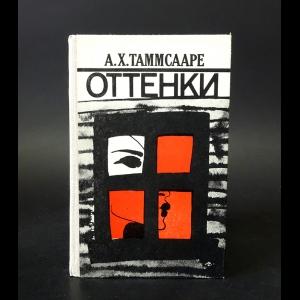 Таммсааре Антон Хансен - Оттенки