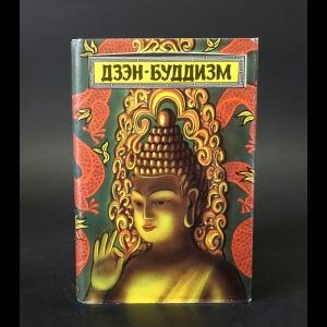 Судзуки Дайсэцу, Кацуки Сэкида  - Дзэн-Буддизм
