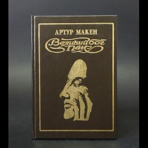 Макен Артур - Великий бог Пан