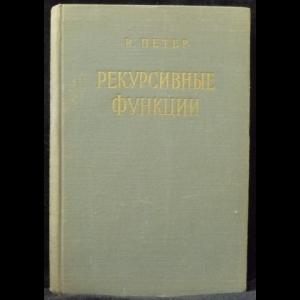 Петер Роза - Рекурсивные функции