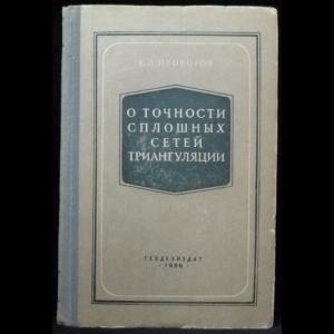 Проворов К.Л. - О точности сплошных сетей триангуляции