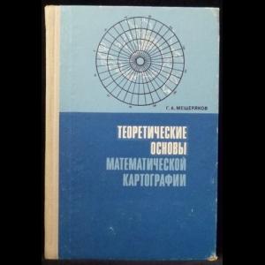 Мещеряков Г.А. - Теоретические основы математической картографии