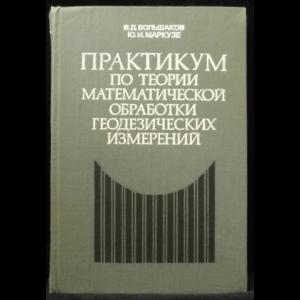 Большаков В.Д., Маркузе Ю.И. - Практикум по теории математической обработки геодезических измерений (с автографом авторов)