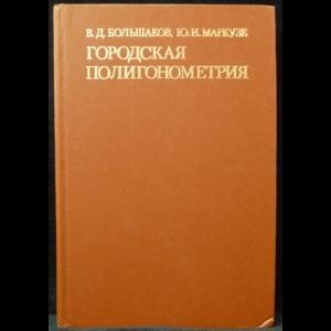 Большаков В.Д., Маркузе Ю.И. - Городская полигонометрия. (Уравнивание и основы проектирования) (с автографом авторов)