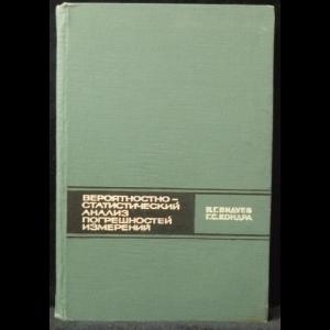 Видуев Н.Г., Кондра Г.С. - Вероятностно-статистический анализ погрешностей измерений