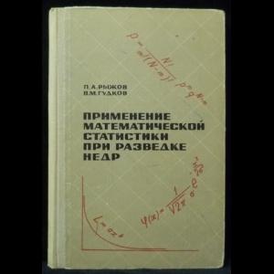 Рыжов П.А., Гудков В.М.  - Применение математической статистики при разведке недр