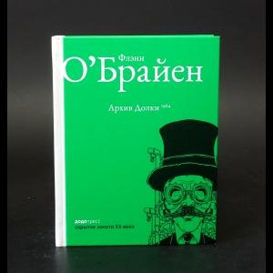 О'Брайен Флэнн - Архив Долки