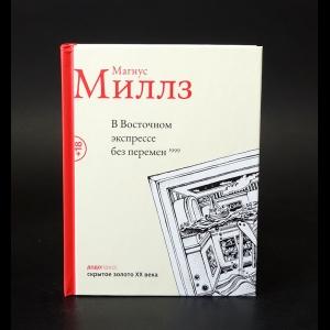 Миллз Магнус - В Восточном экспрессе без перемен
