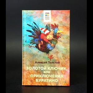 Толстой Алексей Николаевич - Золотой ключик, или Приключения Буратино