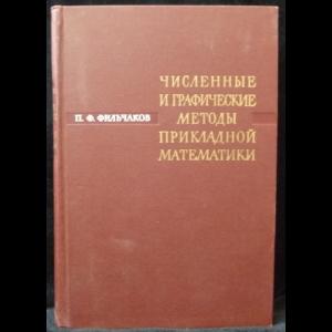 Фильчаков П.Ф. - Численные и графические методы прикладной математики