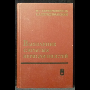 Серебренников М.Г., Первозванский А.А. - Выявление скрытых периодичностей
