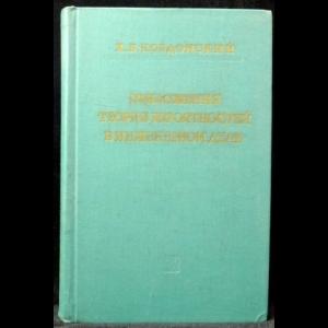 Кордонский Х.Б. - Приложение теории вероятностей в инженерном деле