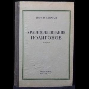Попов В.В. - Уравновешивание полигонов