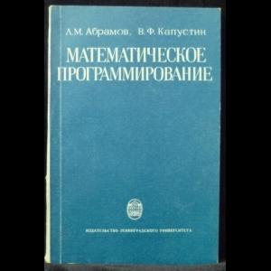 Абрамов Л.М., Капустин В.Ф. - Математическое программирование