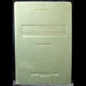 Салищев К.А. - Основы картоведения. Общая часть