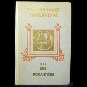 Авторский коллектив - Зарубежная литература XIX века. Романтизм