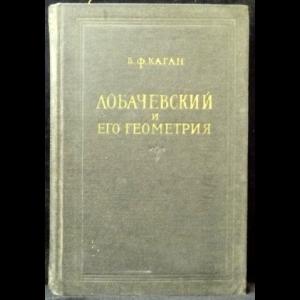 Каган В.Ф. - Лобачевский и его геометрия