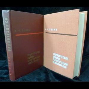 Левин Б.Р. - Теоретические основы статистической радиотехники. (Комплект из 2 книг)
