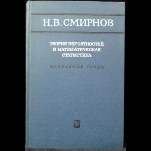 Смирнов Н.В. - Теория вероятностей и математическая статистика. Избранные труды