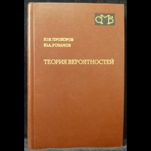 Прохоров Ю.В., Розанов Ю.А. - Теория вероятностей. Основные понятия. Предельные теоремы. Случайные процессы