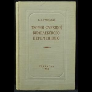 Гончаров В.Л. - Теория функций комплексного переменного