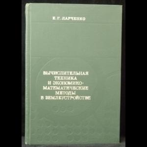 Ларченко Е.Г. - Вычислительная техника и экономико-математические методы в землеустройстве (с автографом)