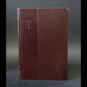 Авторский коллектив - Товарный словарь. Том VIII. Сверла - Ушаты молочные