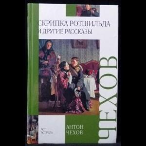 Чехов А.П. - Скрипка Ротшильда и другие рассказы