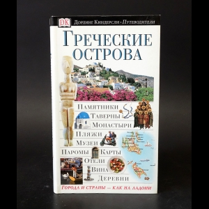 Авторский коллектив - Греческие острова. Путеводитель