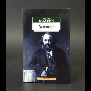 Бакунин М.А. - Исповедь