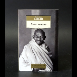 Ганди Махатма  - Махатма Ганди Моя жизнь