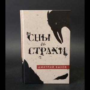 Быков Дмитрий - Сны и страхи