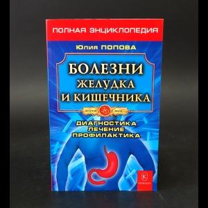 Попова Юлия - Болезни желудка и кишечника